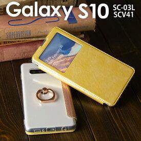 Galaxy S10 ケース 手帳型 [最大20%offクーポン] SC-03L SCV41 リング付き窓開き手帳型ケース ギャラクシー スマホ ケース カバー エステン Galaxys10 窓付き 落下防止 リング付き リング アンドロイド シンプル かっこいい おしゃれ 人気 送料無料 Samsung サムスン