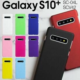 Galaxy S10 plus ケース [最大20%offクーポン] SC-04L SCV42 カラフルカラーハードケース ギャラクシー スマホ ケース カバー ギャラクシー エステンプラス Galaxys10+ ハードケース カラー シンプル ジャケット 人気 かわいい 送料無料 携帯