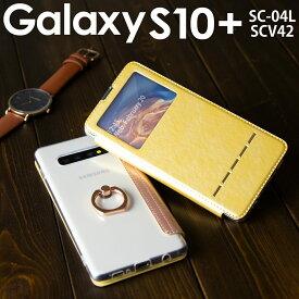 Galaxy S10 plus ケース 手帳型 [最大20%offクーポン] SC-04L SCV42 リング付き窓開き手帳型ケース ギャラクシー スマホ ケース カバー エステンプラス Galaxys10+ 窓付き 落下防止 リング付き リング アンドロイド シンプル かっこいい おしゃれ 人気 送料無料