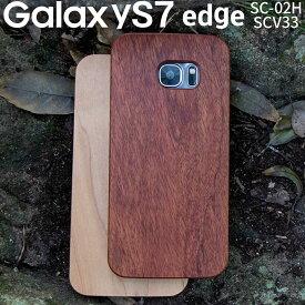 Galaxy S7 edge スマホケース 韓国 SC-02H SCV33 天然木スマホケース ギャラクシーS7エッジ サムスン おしゃれ 人気 おすすめ スマートフォンケース ギャラクシーケース スマホケース 携帯ケース 携帯カバー docomo au ポイント消化