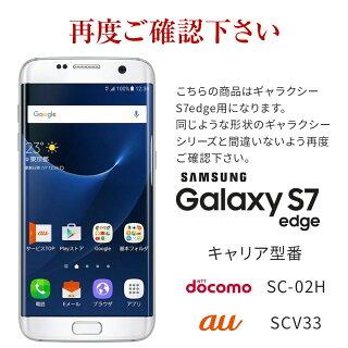 GalaxyS7edge天然木スマホケース