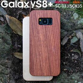 Galaxy S8+ SC-03J SCV35 天然木スマホケース スマートフォンケース ギャラクシーS8プラス サムスン おしゃれ 人気 おすすめ スマートフォンケース ギャラクシーケース スマホケース料 携帯ケース 携帯カバー docomo au ポイント消化