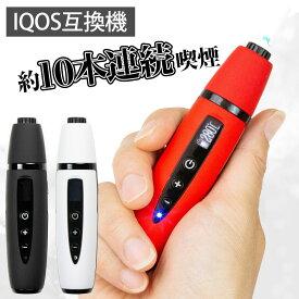 IQOS 加熱式タバコ OVVEN オーブン たばこ タバコ 本体 送料無料 キット 連続使用 スティック おすすめ タバコスティック