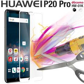 HUAWEI P20 Pro ガラスフィルム HW-01K カラー強化ガラス保護フィルム 9H スマホ スマートフォン p20プロ スマホケース 送料無料 フィルム ガラス ファーウェイ 液晶ガラス ガラスフィルム huawei 画面保護 液晶保護 全面 カラー カバー 人気 おすすめ HUAWEI ファーウェイ