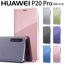 HUAWEI P20 Pro ケース HW-01K 半透明手帳型ケース ファーウェイ HUAWEI シンプル おしゃれ 送料無料 携帯カバー 携帯ケース 手帳型 手帳型ケース 手帳型カバー p20pro スマホケース ケース 手帳 p20プロケース スリムケース 人気 おすすめ HUAWEI ファーウェイ