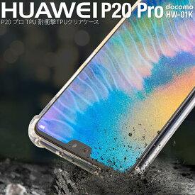 HUAWEI P20 Pro ケース HW-01K 耐衝撃TPUケース クリアケース TPU 耐衝撃 衝撃吸収 スマホケース カバー ケース アンドロイド ソフトケース スマホカバー tpuケース ソフト 携帯カバー 携帯ケース 人気 おすすめ HUAWEI ファーウェイ P20プロ P20pro HW-01K docomo