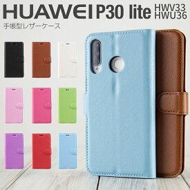 HUAWEI P30 lite スマホケース 韓国 HWV33 HWU36 スマホ ケース カバー レザー手帳型ケース スマホ 携帯 手帳 手帳型 レザー ダイアリー カード入れ レッド ブルー ブラック ホワイト 革 ファーウェイ 送料無料 かっこいい おしゃれ 人気 UQモバイル au