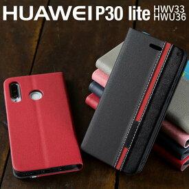 HUAWEI P30 lite スマホケース 韓国 HWV33 HWU36 スマホ ケース カバー スマホ ケース カバー トリコロールカラー手帳型 スマホ かっこいい 手帳 スマートフォン HUAWEI ファーウェイ 送料無料