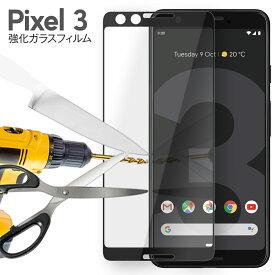 Pixel 3 ガラスフィルム カラー強化ガラス保護フィルム 9H ピクセル3 液晶保護 ガラス フィルム スマホ スマートフォン キズ防止 液晶 画面 保護 Google グーグル スマホ Android アンドロイド 送料無料 フィルム