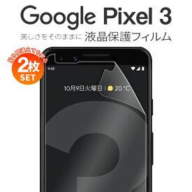 Pixel 3 フィルム 液晶保護フィルム ピクセルl3 送料無料 画面フィルム 保護フィルム 保護 画面保護シート フィルム ブルーライト 指紋防止 キズ 保護 画面保護 ブルーライトカット