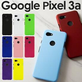 Pixel 3a スマホケース 韓国 カラフルカラーハードケース Google グーグル ポリカーボネート カラー 人気 おすすめ かわいい 送料無料 スマホ ケース カバー 携帯 ハードケース シンプル