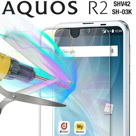 AQUOS R2 ガラスフィルム SH-03K SHV42 強化ガラス保護フィルム 9H 送料無料 aquosアール2 SH-03K SHV42 ガラスフィルム 強化ガラスフィルム ガラス スマホ 画面保護シート 保護シート 強化ガラス ガラスシート 保護ガラス アクオスアール2 人気 おすすめ ブランド おしゃれ