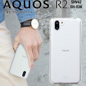 AQUOS R2 ケース SH-03K SHV42 TPU クリアケース アクオス TPUケース ソフトケース SH-03K SHV42 シンプル アンドロイド ケース スマートフォン スマホ カバー 携帯 ポイント消化
