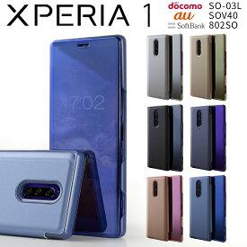 Xperia1 ケース SO-03L SOV40 802SO 半透明手帳型ケース Xperia エクスペリア スマホ カバー ケース シンプル かっこいい おしゃれ 送料無料 人気 手帳 手帳型 手帳型ケース 携帯