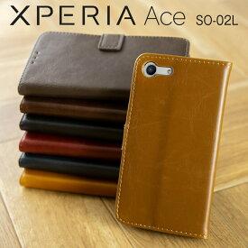 Xperia Ace ケース SO-02L アンティークレザー手帳型ケース スマホ ケース カバー レザー 革 かっこいい おしゃれ エクスペリア 手帳型 送料無料 カード 名入れ イニシャル ギフト