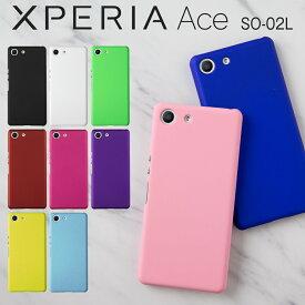 Xperia Ace SO-02L カラフルカラーハードケース スマホ カバー ケース エクスペリア エックスエース スマートフォン かっこいい おしゃれ 人気 送料無料 ポリカーボネート