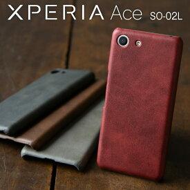 Xperia Ace ケース SO-02L レザーハードケース スマホ ケース スマホ カバー エクスペリアエース スマートフォンケース エクスペリア スマフォケース 携帯ケース スマホカバー 人気 スマホケース レザー おしゃれ かっこいい 革 おすすめ