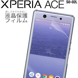 Xperia Ace SO-02L 液晶保護フィルム 送料無料 液晶 画面 光沢 光沢あり ブルーライトカット 人気 おすすめ シート シール 保護シート