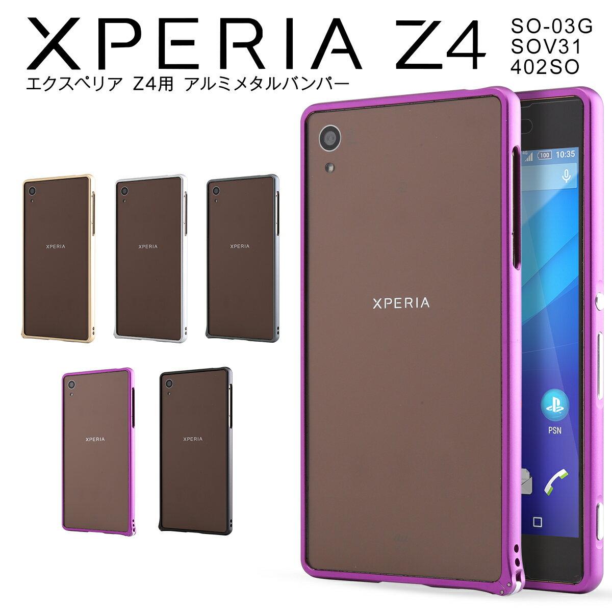送料無料 Xperia Z4 エクスペリアZ4 SO-03G SOV31 402SO アルミメタルバンパー XperiaZ4 側面保護 バンパー メタル アルミ 軽量 工具不要 簡単装着 スマホ スマフォ スマホケース スマフォケース Android アンドロイド