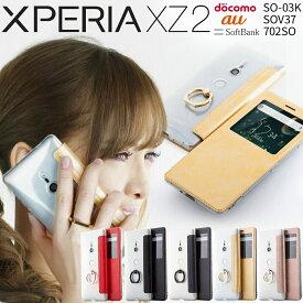 Xperia XZ2 SO-03K SOV37 リング付き窓開き手帳型ケース スマホ ケース カバー 携帯 送料無料 落下防止 手帳型 手帳 かわいい おしゃれ 人気 スマートフォン エックスゼット2 エクスペリア