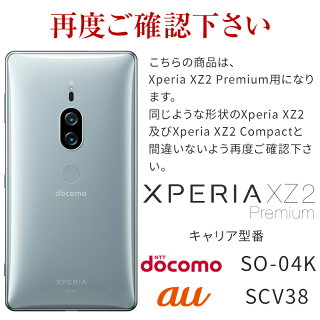 XperiaXZ2PremiumSO-04KSOV38液晶保護フィルム