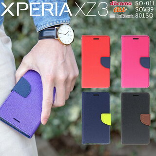 XperiaXZ3SO-01LSOV39コンビネーションカラー手帳型ケース