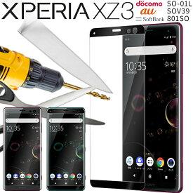 Xperia XZ3 フィルム SO-01L SOV39 801SO カラー強化ガラス保護フィルム 9H エクスペリア エックスゼット3 液晶保護 ガラス フィルム スマホ スマートフォン 指紋防止 docomo au ソフトバンク キズ防止