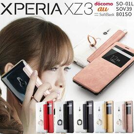 Xperia XZ3 ケース SO-01L SOV39 リング付き窓開き手帳型ケース スマホ ケース カバー 携帯 送料無料 落下防止 手帳型 手帳 かわいい おしゃれ 人気 スマートフォン エックスゼット3 エクスペリア
