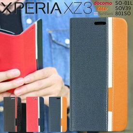 Xperia XZ3 ケース SO-01L SOV39 801SO トリコロールカラー手帳型 スマホ カバー ケース エクスペリア エックスゼット3 スマートフォン ビジネスシーン かっこいい おしゃれ 人気 送料無料