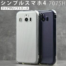 シンプルスマホ4 スマホケース 韓国 Softbank ソフトバンク ソフトケース カバー 707SH TPU クリアケース シャープ 送料無料 シンプル 携帯