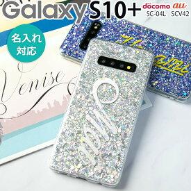 Galaxy S10+ スマホケース 韓国 SC-04L SCV42 スマホ ケース カバー グリッターラメケース ギャラクシー グリッターケース キラキラ グリッター ラメ かわいい おしゃれ 名入れ イニシャル
