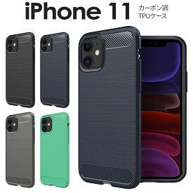 iPhone11 カーボン調TPUケース 耐衝撃 アイフォン アップル ソフトケース 人気 スマホ ケース カバー 送料無料 TPU おすすめ シンプル カーボン かっこいい おしゃれ 携帯ケース