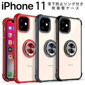 iPhone11 ケース 落下防止リング付き耐衝撃ケース アップル アイフォン iPhone アイフォーン アイホン スマホ保護 スマホカバー ハイブリット スマホケース スマホカバーハードケース iPhoneケース 送料無料 落下防止 落下防止リング