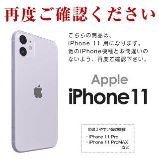 iPhone11TPUクリアケースアップルスマホケースカバーTPUケースTPUクリアケースクリアシンプル携帯アイフォンかっこいいおしゃれ人気送料無料