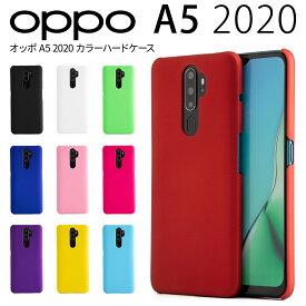 OPPO ケース A5 2020 カラフルカラーハードケース オッポ スマホケース スマフォケース スマホカバー 携帯ケース ハード 無地 android スマホ カラフル 送料無料 スマートフォンケース ハードケース カバー 人気 おしゃれ
