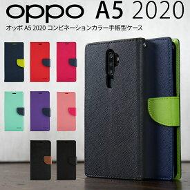 OPPO A5 2020 ケース スマホ 手帳型 カバー simフリー かっこいい おしゃれ 人気 かわいい おすすめ コンビネーションカラー手帳型ケース