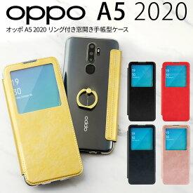 OPPO A5 2020 ケース スマホ カバー 手帳 手帳型 かわいい おしゃれ 人気 落下防止 リング リング付き窓開き手帳型ケース