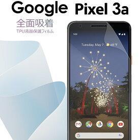 Pixel 3a フィルム 全面吸着 TPU液晶保護フィルム Google グーグル ピクセル 保護フィルム スマホ保護 キズ防止 送料無料 おすすめ 人気 ソニー SONY TPU 画面保護