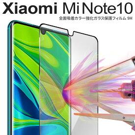 Xiaomi Mi Note 10 スマホケース 韓国 ガラスフィルム 全面 携帯ガラス 液晶保護 スマホ ガラス 液晶 保護 人気 おすすめ 全面吸着カラー強化ガラス保護フィルム 9H