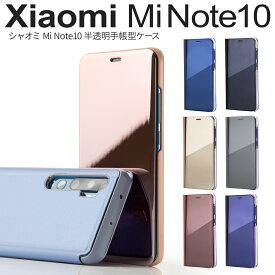 Xiaomi Mi Note 10 スマホ ケース スマホ カバー 半透明 携帯 シャオミー 手帳型 手帳 ミラー おしゃれ 人気 送料無料 スタイリッシュ スリム 鏡面 かっこいい かわいい 半透明手帳型ケース