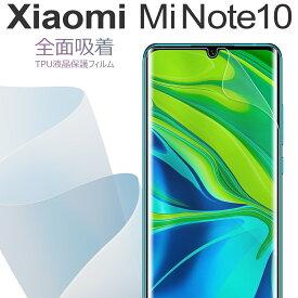 Xiaomi スマホ Mi Note 10 全面吸着 TPU液晶保護フィルム 保護フィルム スマホ保護 キズ防止 送料無料 おすすめ 人気 TPU 画面保護