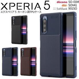 Xperia 5 スマホケース 韓国 SO-01M SOV41 901SO スマホ ケース カバー スマホケース エクスペリア エクスペリア5 ソニー SONY かっこいい おしゃれ 人気 おすすめ カーボン調TPUケース