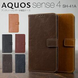 AQUOS sense4 sense5G ケース 手帳型 SH-41A sense4 lite sense4 basic A003SH カバー 手帳型 スマホケース 韓国 ケース アクオス センス4 スマホカバー かっこいい おしゃれ 人気 おすすめ レザー 革 SH-41A アンティークレザー手帳型ケース ヴィーガンレザー