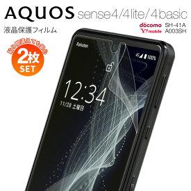 AQUOS sense4 sense5G フィルム SH-41A sense4 lite sense4 basic A003S フィルム カバー 保護フィルム センス4 指紋防止 傷防止 保護 おすすめ 人気 SH-41A 液晶保護フィルム