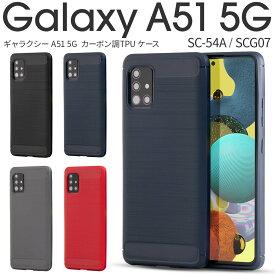 Galaxy A51 ケース Galaxy A51 5G sc54a ケース Galaxy A51 5G ケース Galaxy A51 5G sc-54a ケース 衝撃 スマホケース カバー おしゃれ かっこいい ソフトケース カーボン TPUケース オシャレ シンプル カーボン ギャラクシー SCG07 カーボン調TPUケース