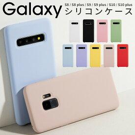 Galaxy S10 ケース Galaxy S10+ Galaxy S8 Galaxy S8+ Galaxy S9 Galaxy S9+ スマホケース シリコンケース シリコン 韓国 スマホ ケース カバーくすみカラー くすみ色 ギャラクシー 大人可愛い かわいい おしゃれ シンプル 人気 インスタ 滑らかシリコンケース