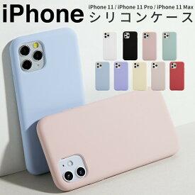 iPhone11 ケース iPhone11 Pro iPhone 11 Pro Max iPhoneケース スマホケース シリコンケース シリコン 韓国 スマホ ケース カバー くすみカラー くすみ色 アイフォン 大人可愛い かわいい おしゃれ シンプル 人気 インスタ パステル 滑らかシリコンケース