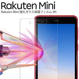 Rakuten Mini フィルム ガラスフィルム 楽天モバイル スマホ スマートフォン おすすめ 人気 画面保護 液晶保護 全面吸着 保護ガラス 強化ガラス保護フィルム 9H