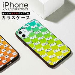 iphoneスマホケース韓国スマホケースカバーアイフォンiPhone11iPhone11ProiPhoneXRiPhoneXiPhoneXsiPhone7iPhoneSE(第二世代)おしゃれかっこいい人気柄グラデーション名入れイニシャルオーダーメイドオーダーメイドモノグラム背面9Hガラスケース