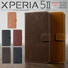 Xperia 5 II sog02 so-52a カバー 手帳型 スマホケース 韓国 ケース エクスペリア スマホカバー かっこいい おしゃれ 人気 おすすめ レザー 革 SO-52A SOG02 A002SO アンティークレザー手帳型ケース ヴィーガンレザー